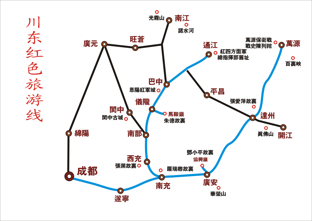 四川红色景点,四川红色旅游线路-四川青旅成都出发