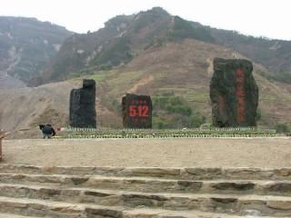 广元青川东河口地震遗址公园
