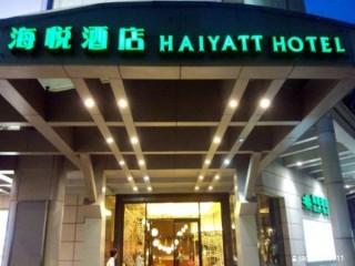 成都海悦酒店
